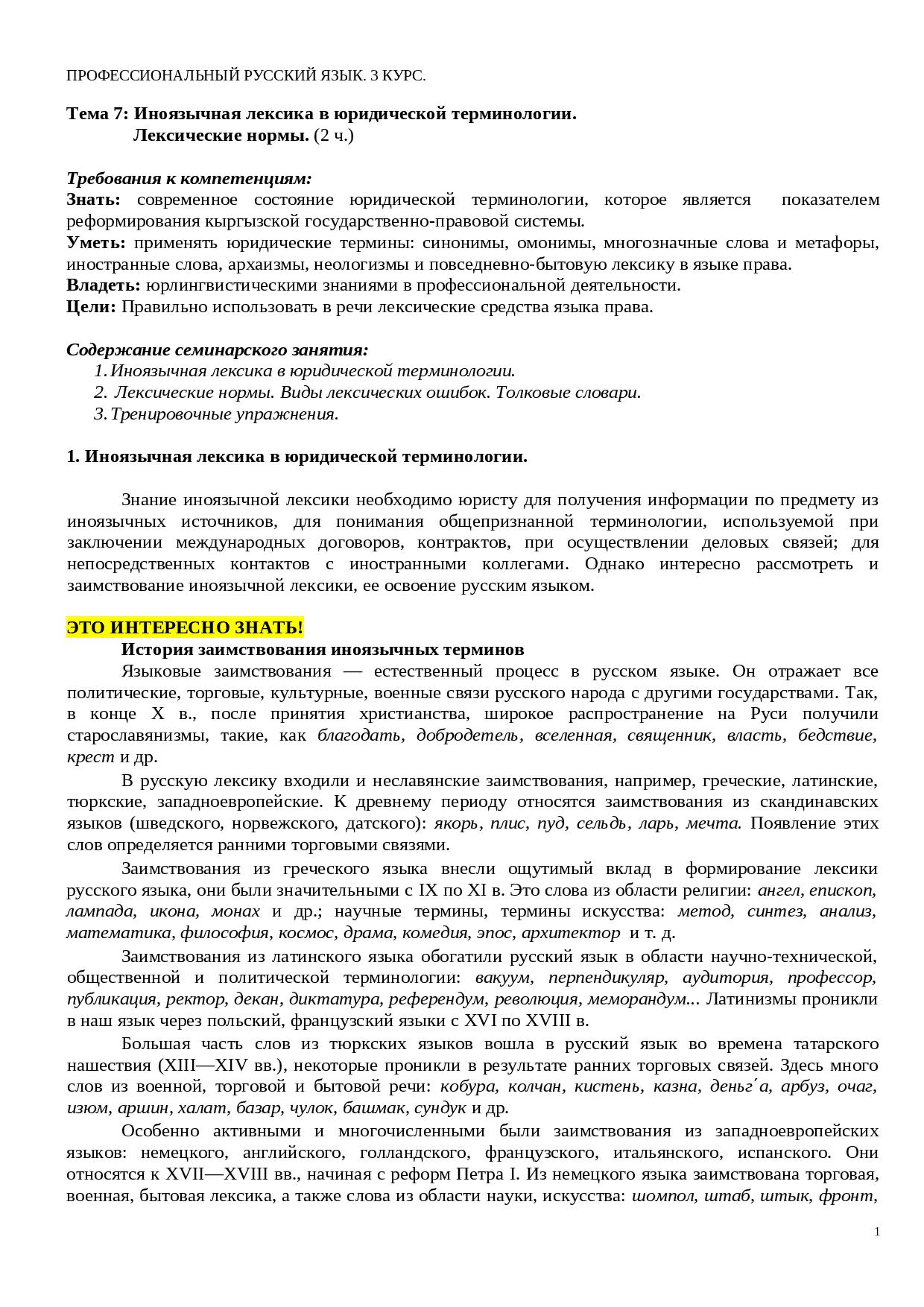 Профессионализмы: примеры и их значение