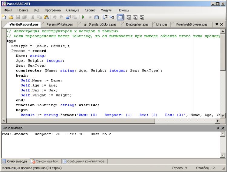 Типы данных в паскаль, константы и арифметические операции