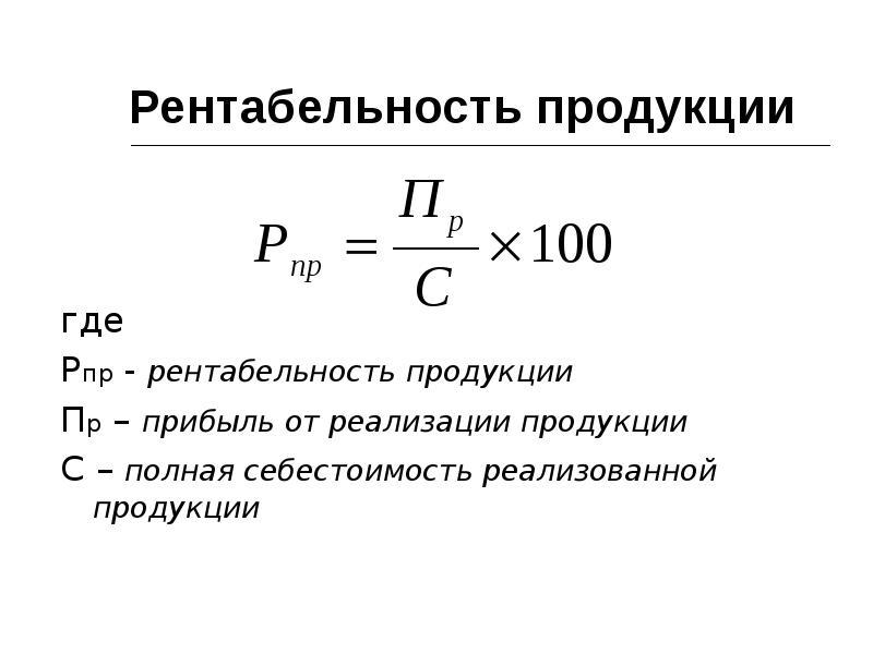 Себестоимость продукции: что это такое, виды и как расчитать + формула и пример расчета