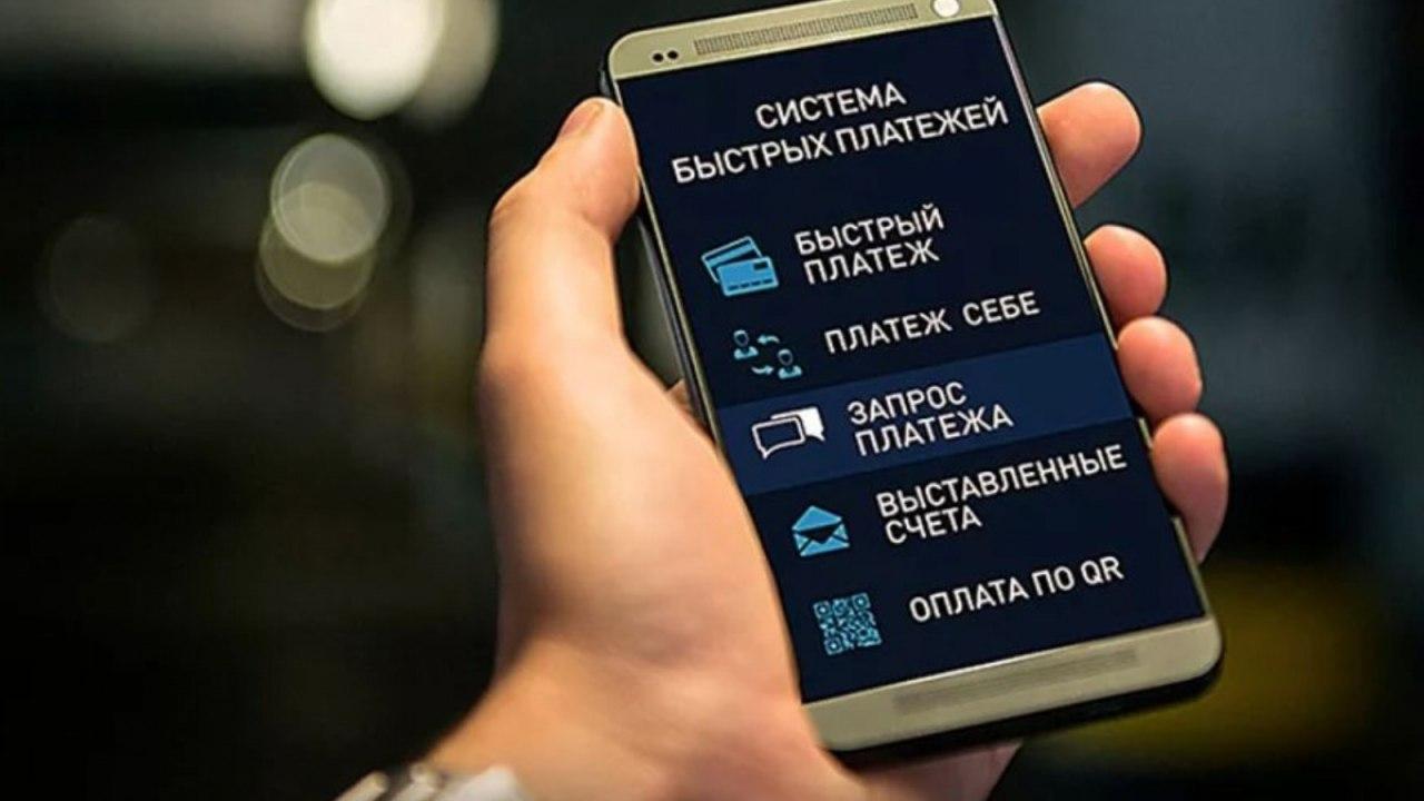 Как подключить систему быстрых платежей сбербанка?