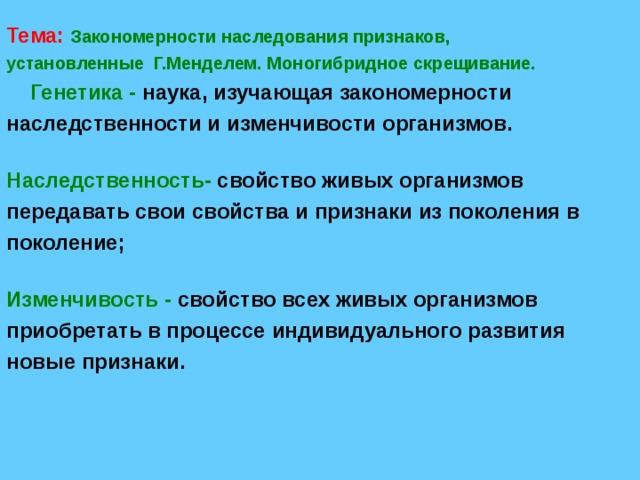 Наследственная изменчивость: особенности и значение :: syl.ru