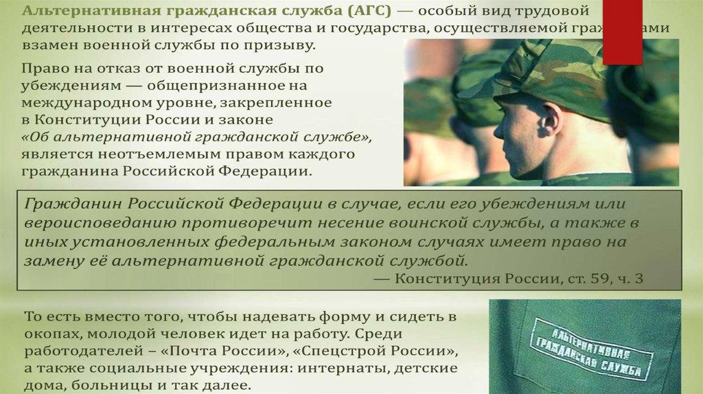 Альтернативная гражданская служба в россии: как легально «откосить» от армии