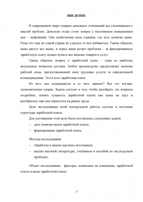 Рынок труда россии: что это такое, рынок труда и безработица и заработная плата