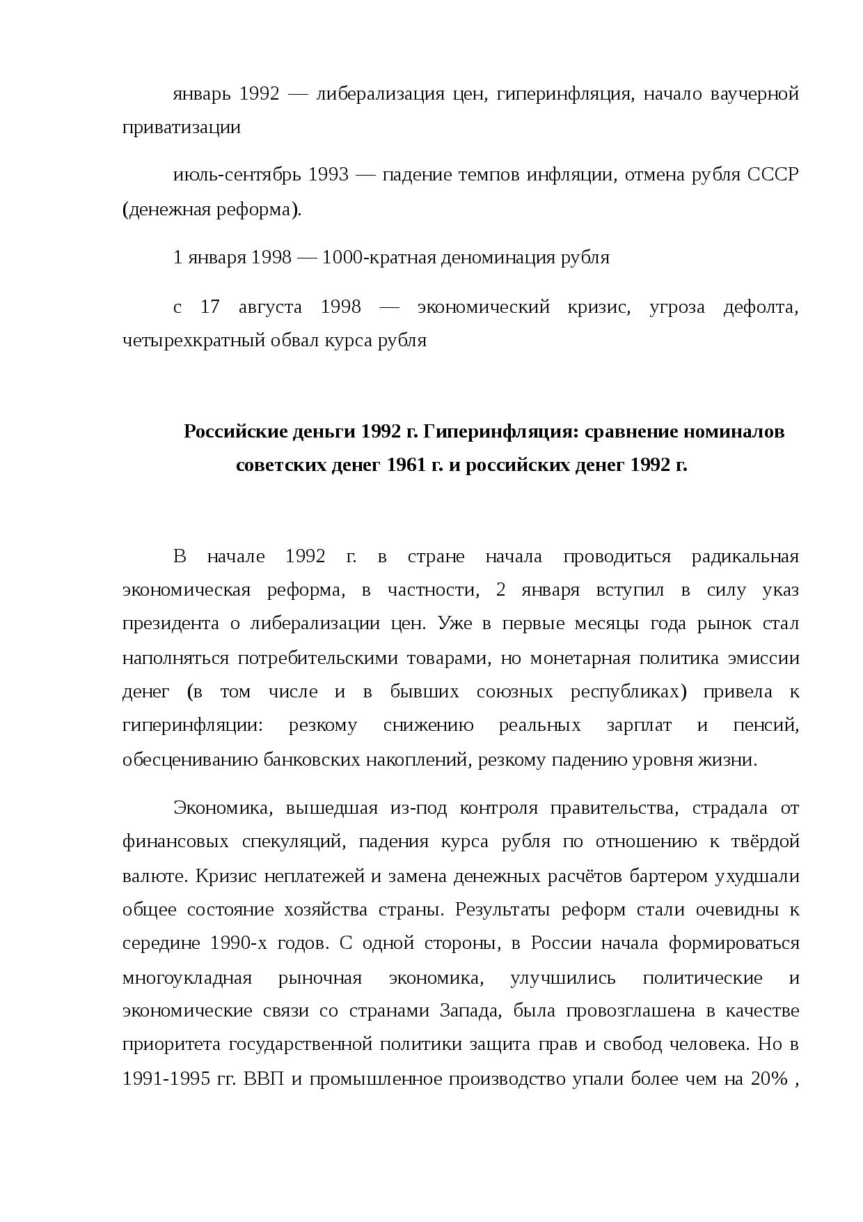 Либерализация цен в россии - вики