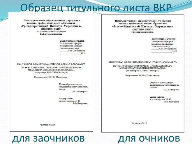 Вкр-вуз.рф / главная