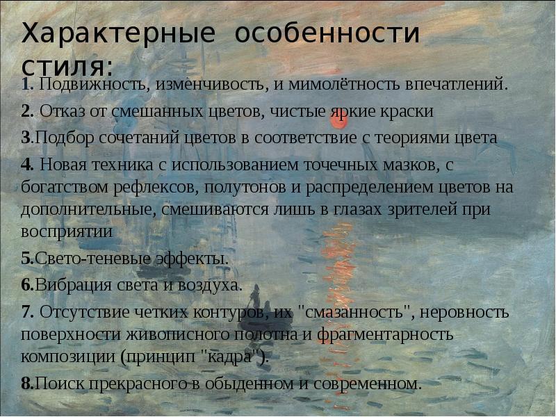 Постимпрессионизм — википедия с видео // wiki 2