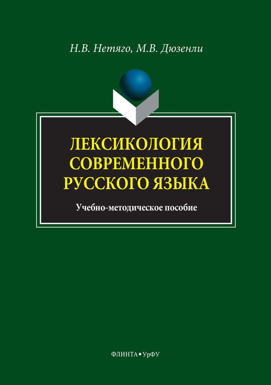 Лексикология – что изучает, примеры, разделы (5 класс,русский язык) - помощник для школьников спринт-олимпик.ру