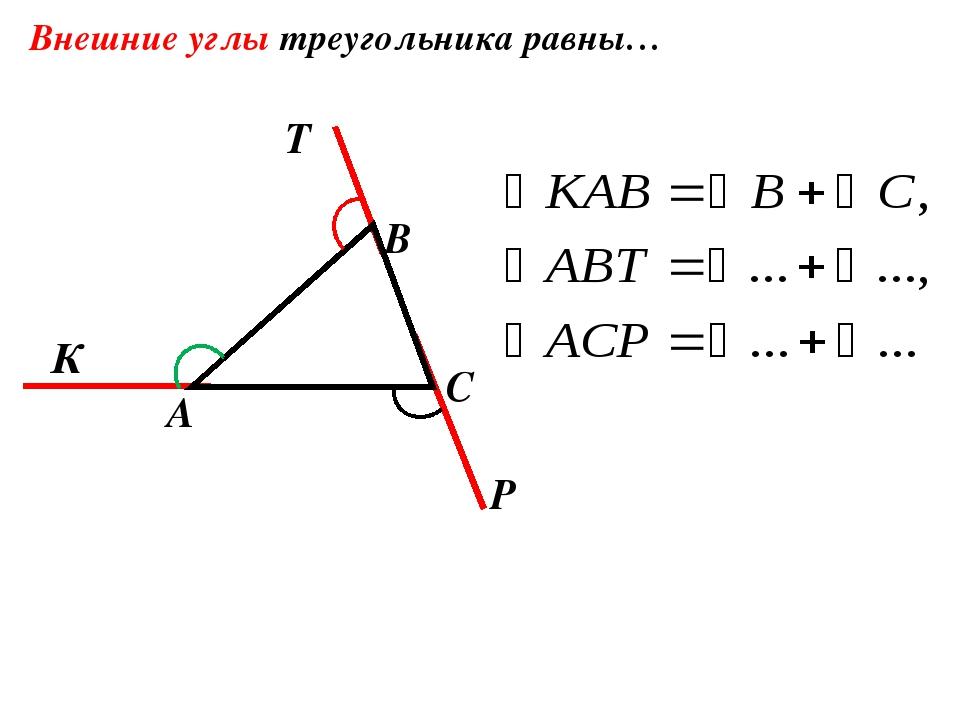 Что такое внешний угол треугольника каким свойством обладает