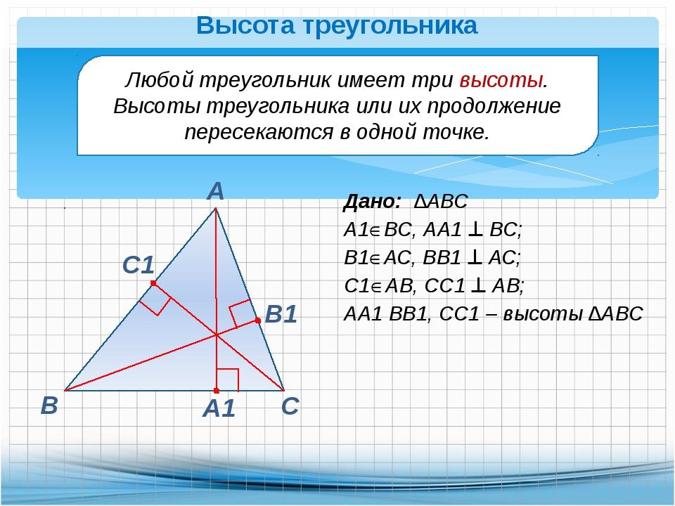 Высота равнобедренного треугольника – формула