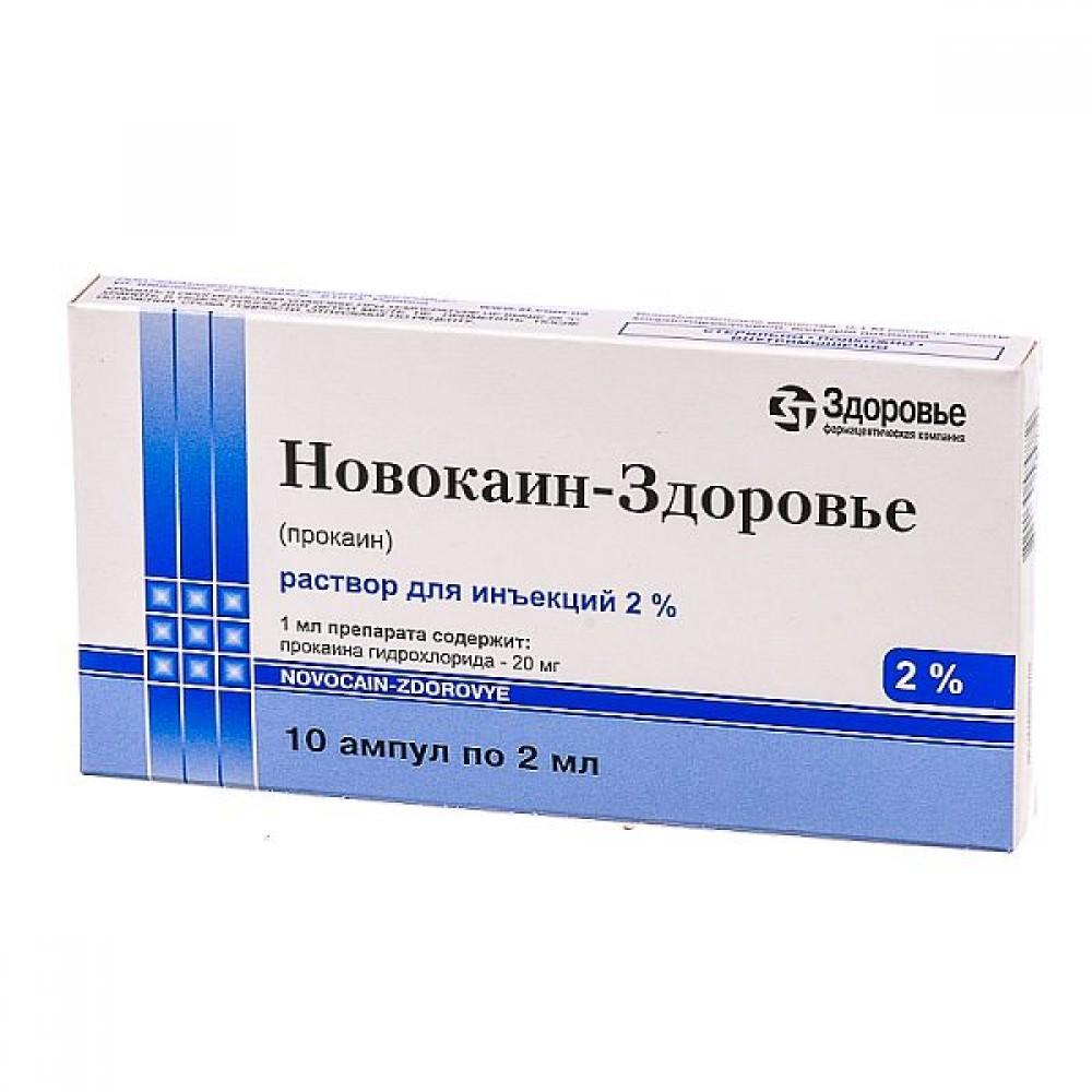 Новокаин – инструкция по применению, показания, дозы