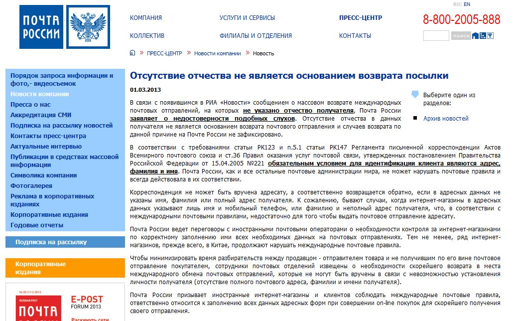 Наложенный платеж почта россии: что это?