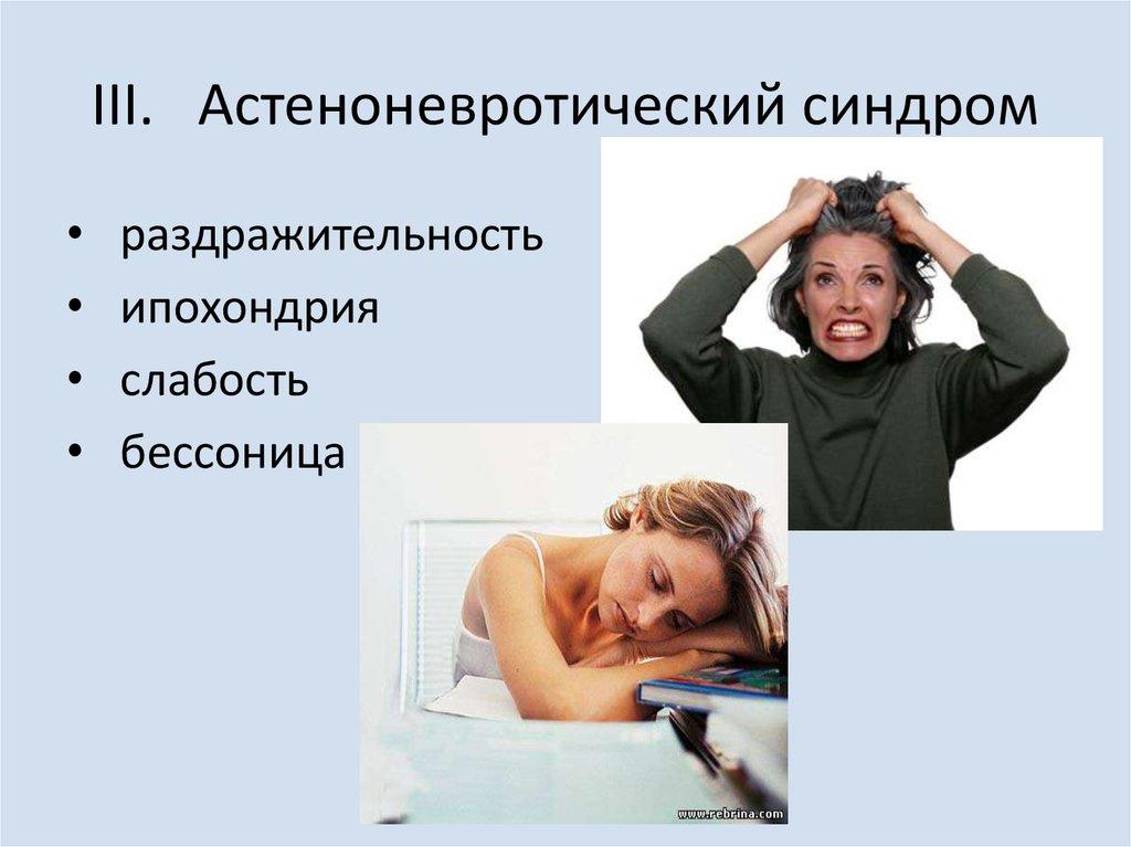 Кто такой ипохондрик, ипохондрия - причины и лечение