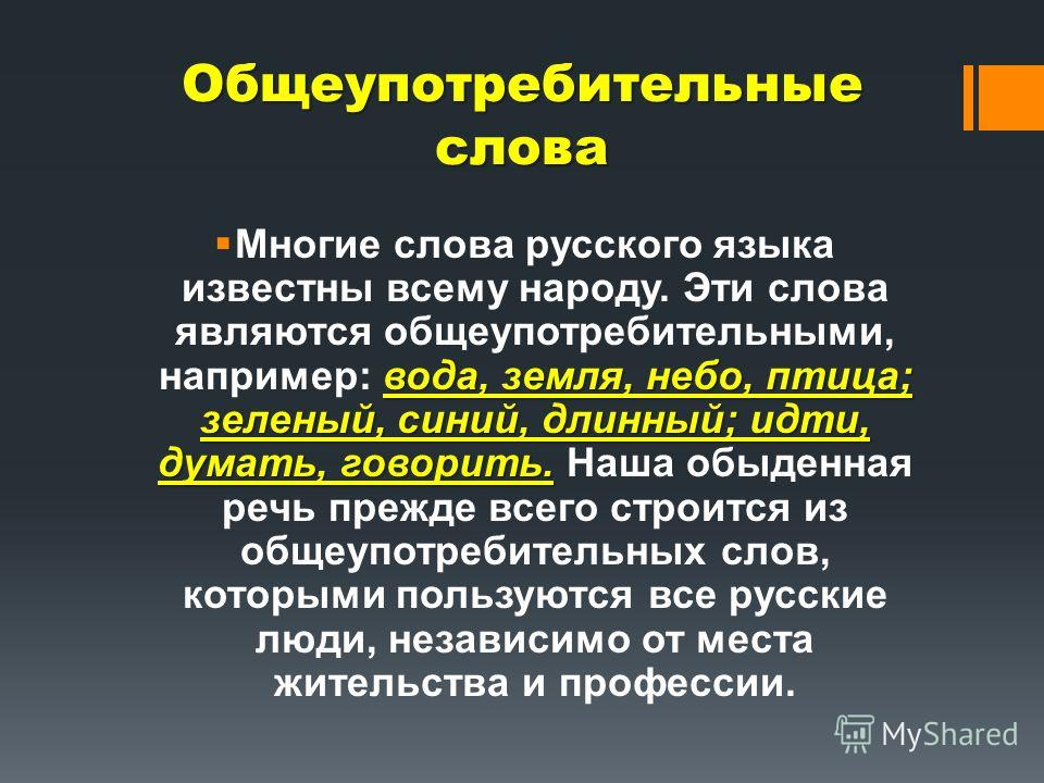 Словарь профессионализмов. профессионализмы в речи людей разных профессий - права россиян