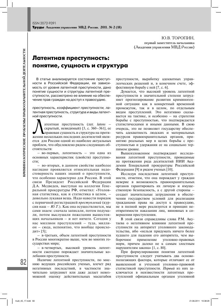 Причины и условия, способствующие латентности преступности   статья в журнале «новый юридический вестник»