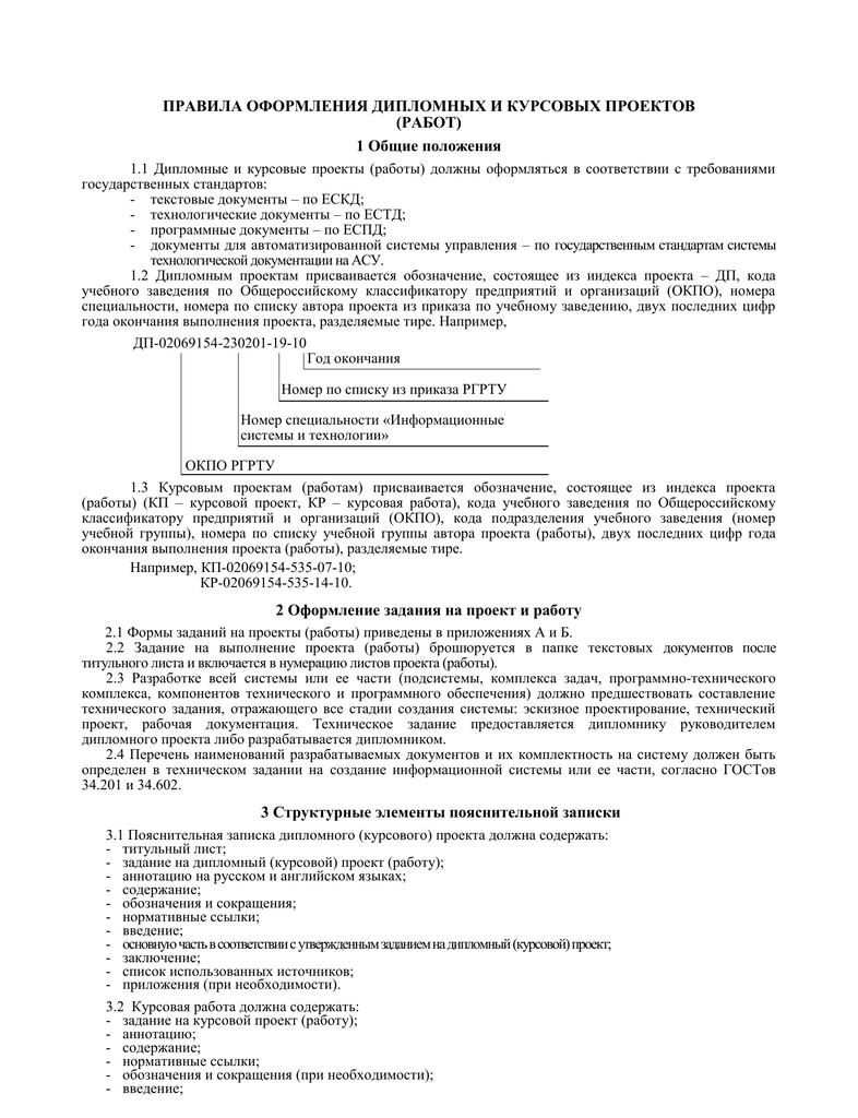 Как правильно оформить пояснительную записку?