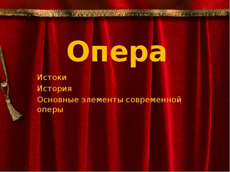 Десять опер, которые стоит посмотреть всем