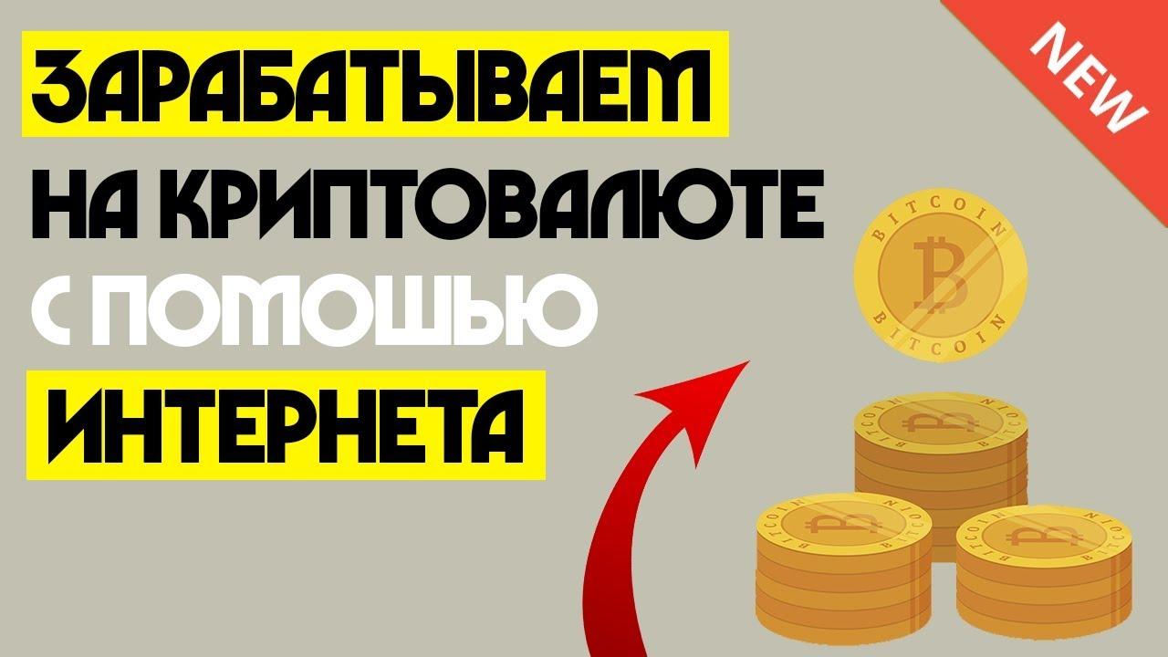 Список криптовалют: новые валюты, их стоимость и курс