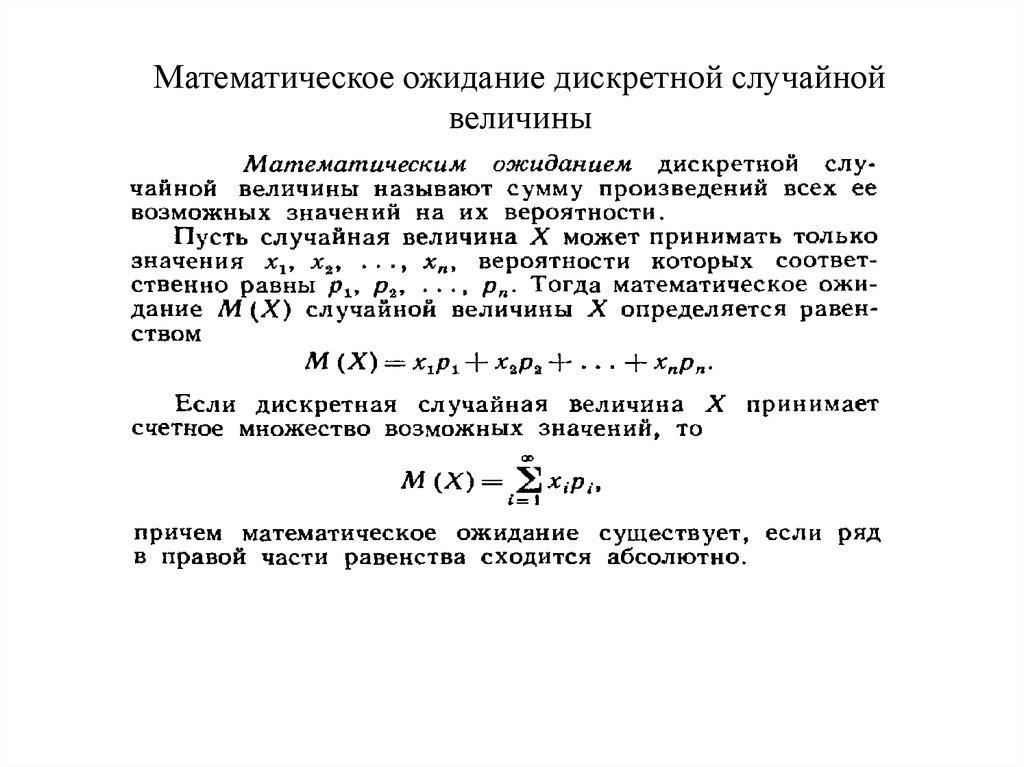Математическое ожидание дискретной случайной величины