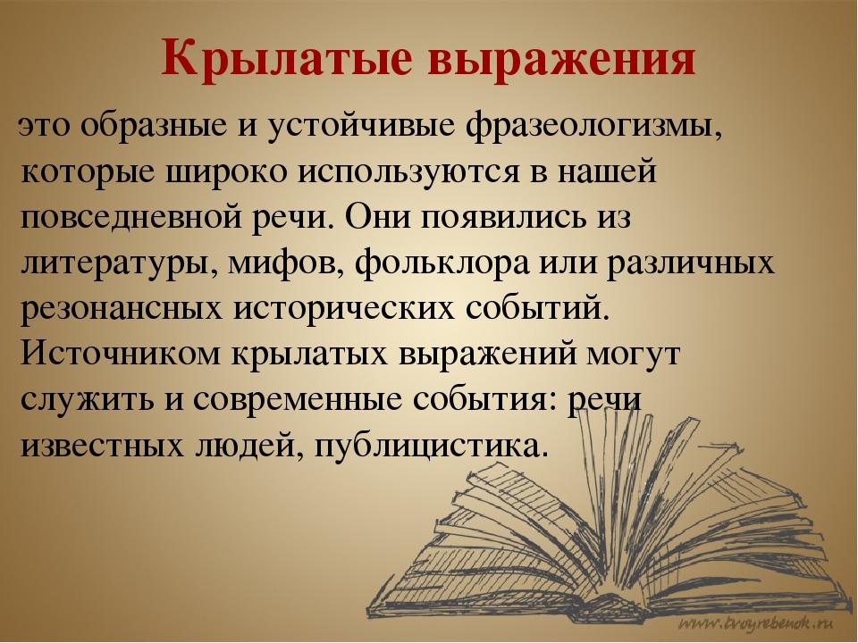 Русские крылатые фразы и слова