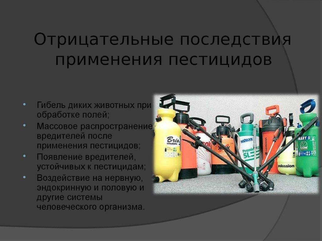 Кишечный пестицид | справочник пестициды.ru