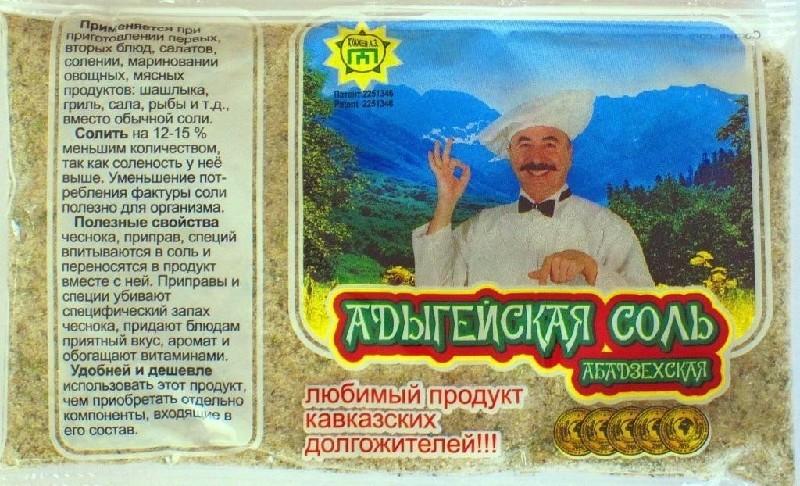 Ароматная пряная соль – кулинарный рецепт