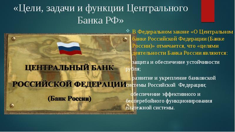 Центробанк россии: курсы валют, ставка, официальный сайт. кому подчиняется цб рф?