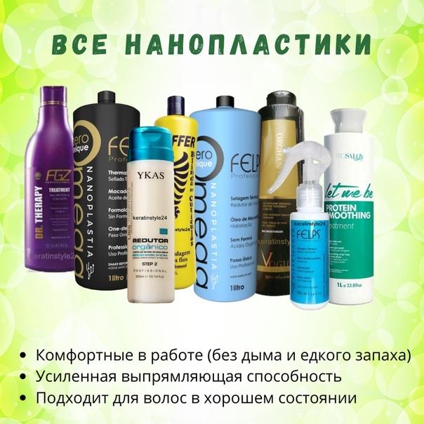 Нанопластика волос — эффективная методика выпрямления без формальдегида