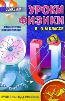Трек - физическая энциклопедия - словари и энциклопедии