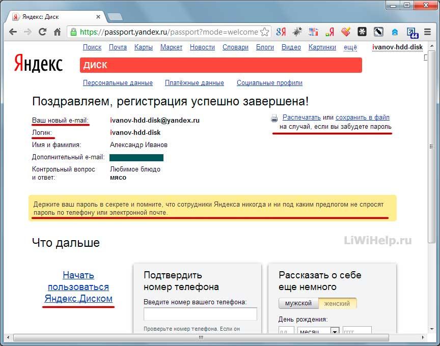 Яндекс.диск: что это такое, как установить и пользоваться.