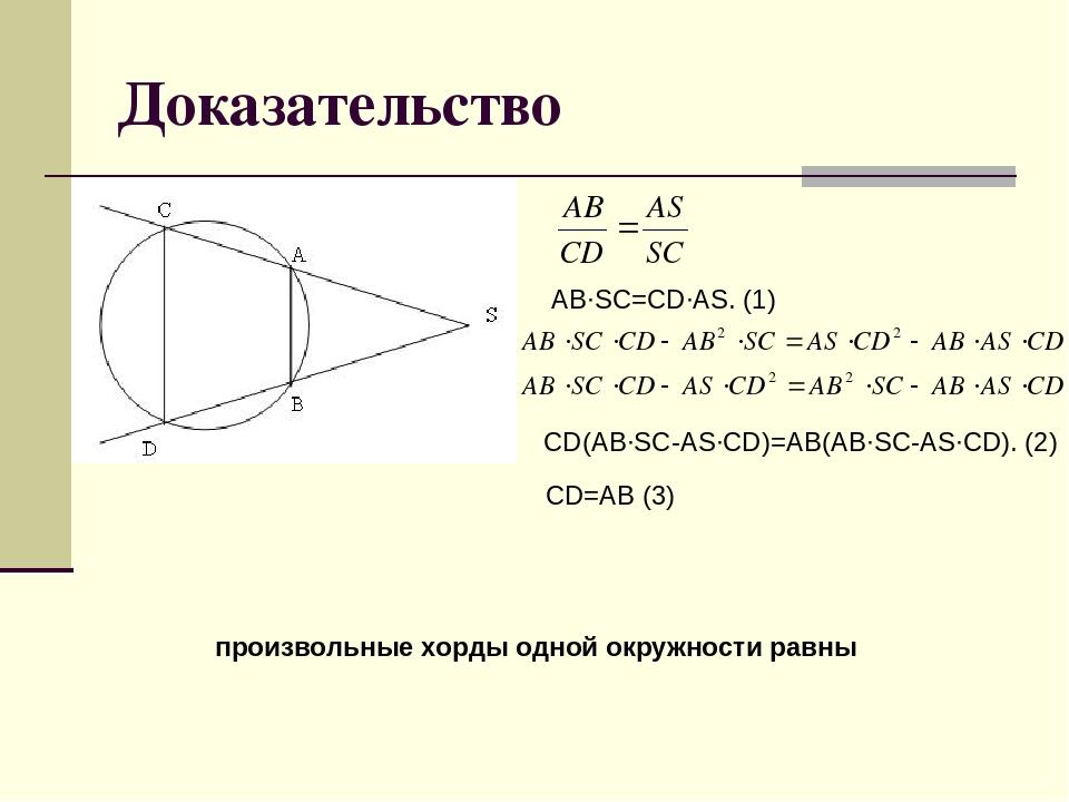 Хорда (геометрия) — википедия с видео // wiki 2