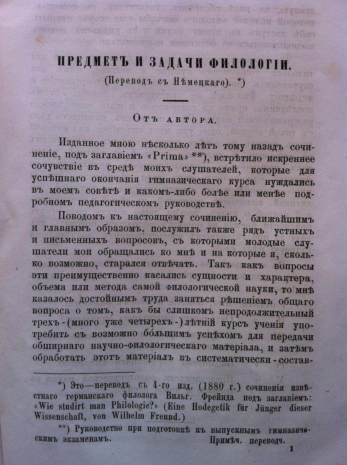 Филология — википедия. что такое филология