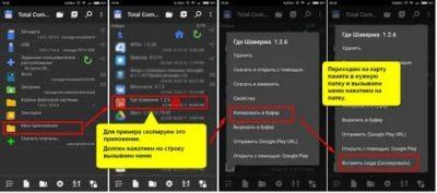 Буфер обмена в телефоне: где находится, как использовать, приложение