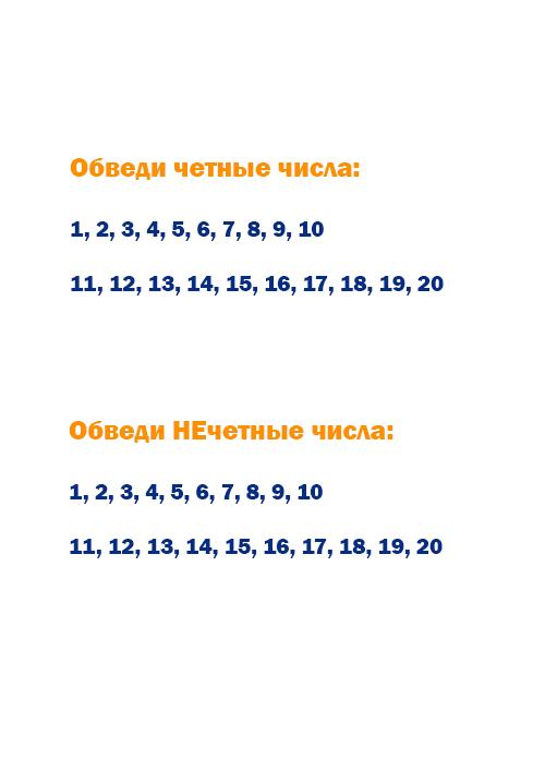 Чётные и нечётные числа: что они означают в нумерологии