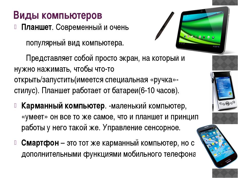 Из чего состоит компьютер? и что такое компьютер? | info-comp.ru - it-блог для начинающих