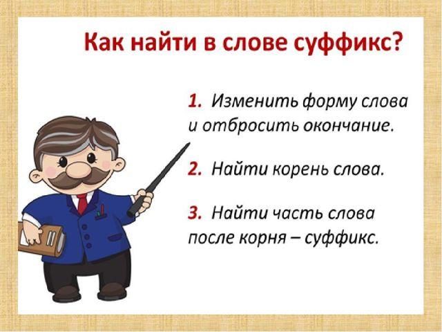 Значения суффиксов / суффикс / морфемный разбор / справочник по русскому языку для начальной школы
