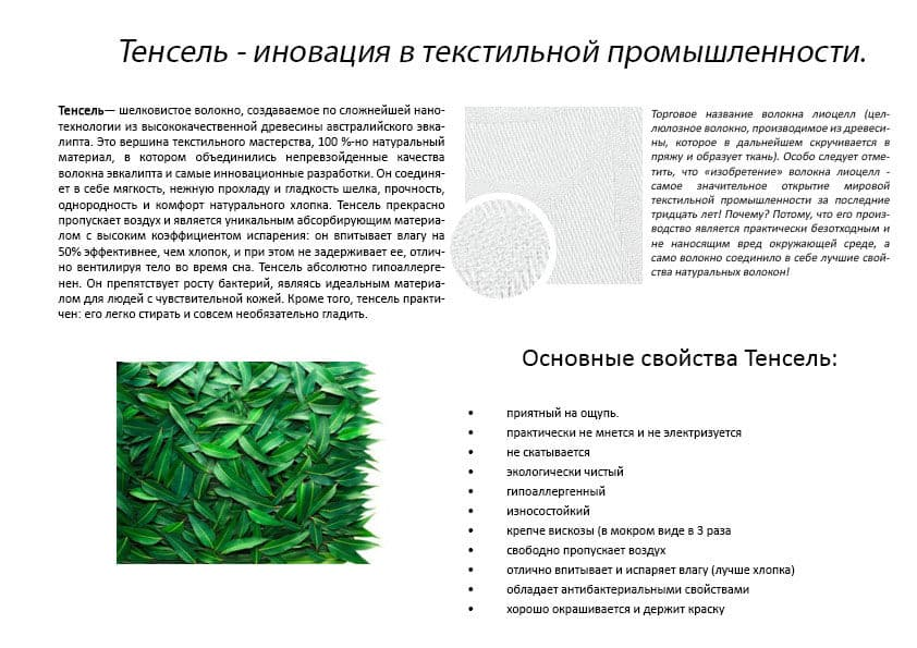 Ткань тенсел — что это такое: свойства, состав, применение и уход
