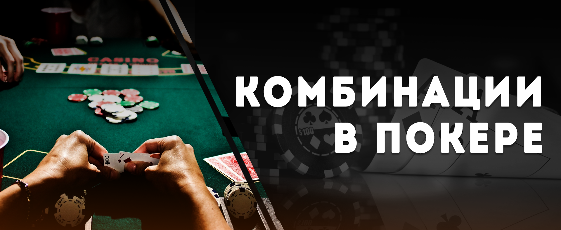 Что такое стрит в покере, примеры и варианты комбинации