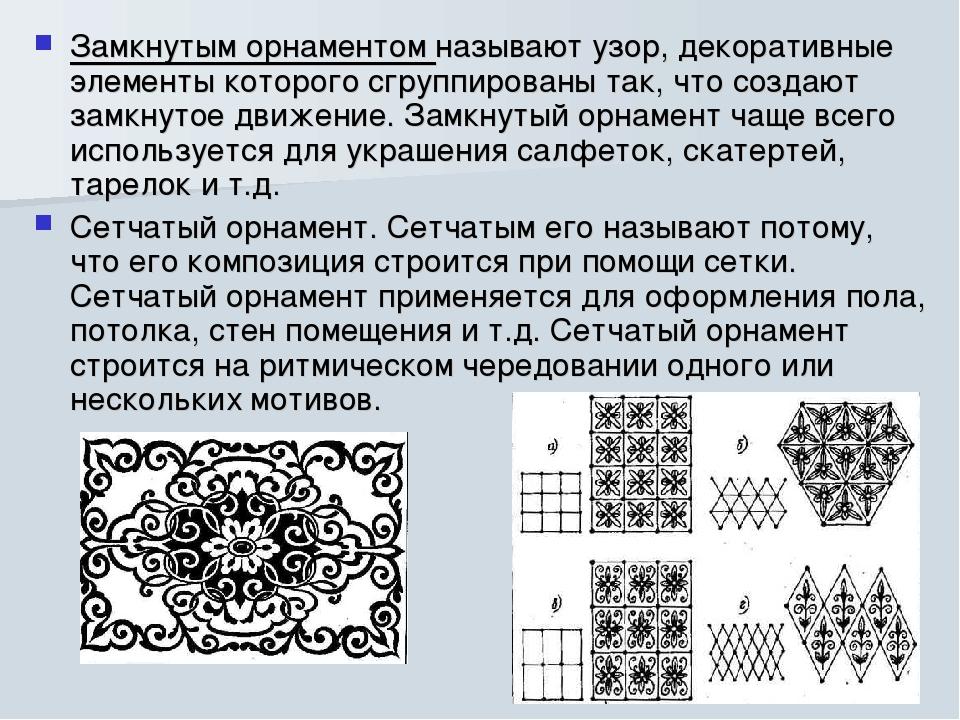 Что такое орнамент: определение, история, виды и интересные факты :: syl.ru