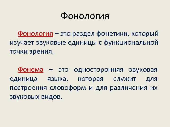 Что такое фонетика в русском языке? :: syl.ru