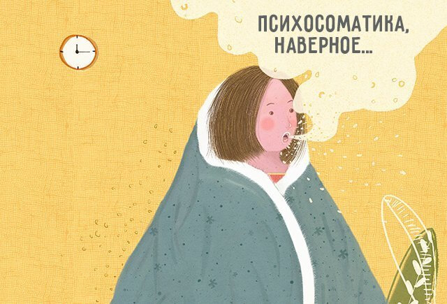 Психосоматика: причины, заболевания и боли, таблица по луизе хей, у детей, женщин и мужчин, лечение