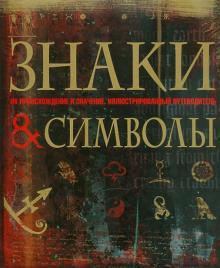 Символы (культурные метафоры) вдревнерусской культуре илитературе