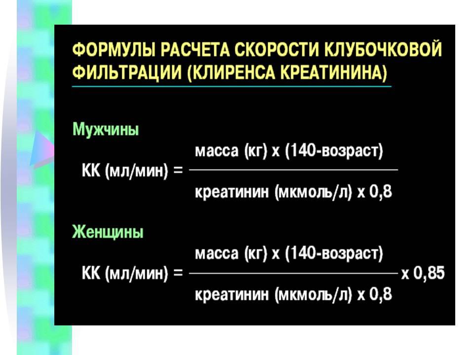 Клиренс креатинина: что это такое, норма | moninomama.ru