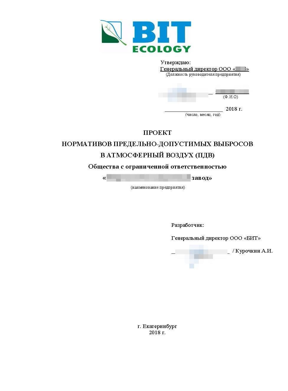 Проект пдв (проект нормативов предельно допустимых выбросов загрязняющих веществ в атмосферный воздух)