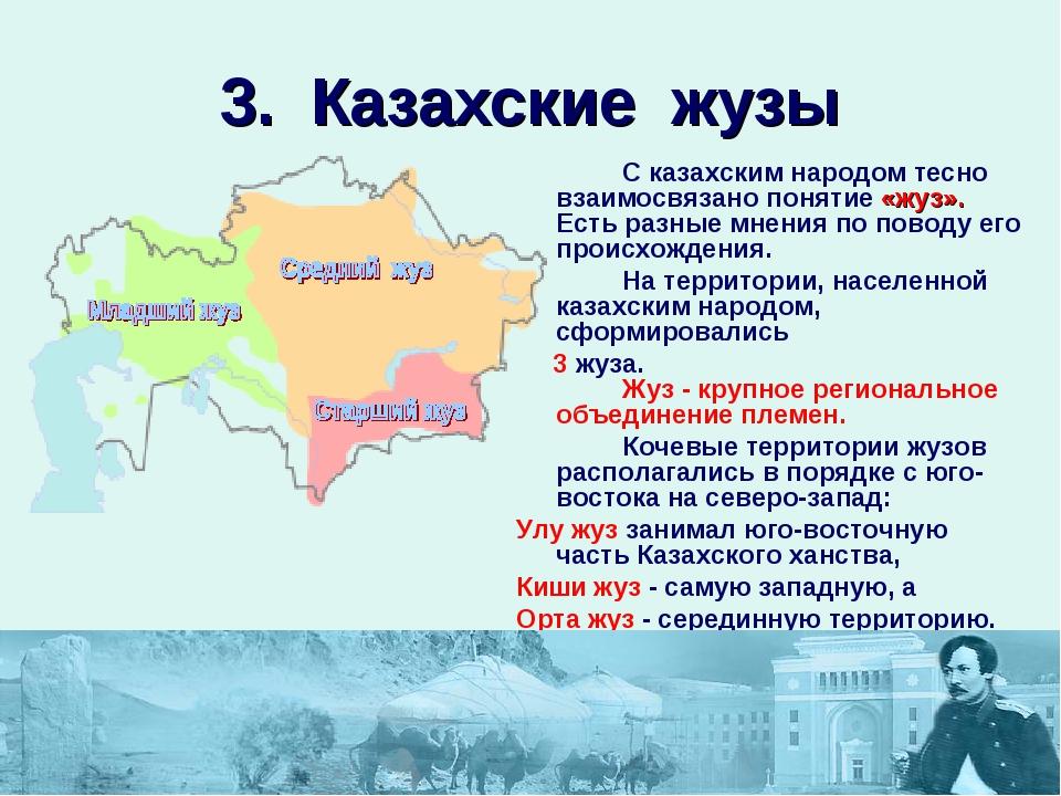 Жуз — википедия с видео // wiki 2
