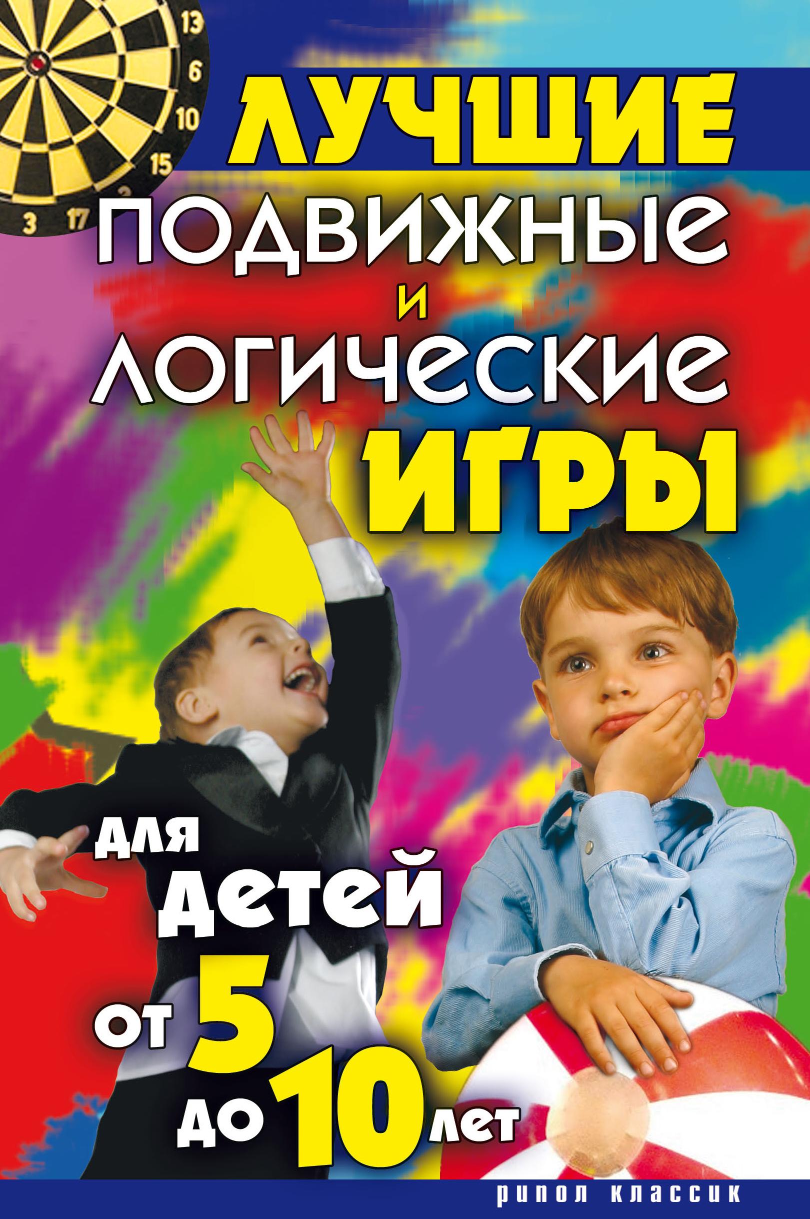 Картотека подвижных игр в доу. воспитателям детских садов, школьным учителям и педагогам - маам.ру