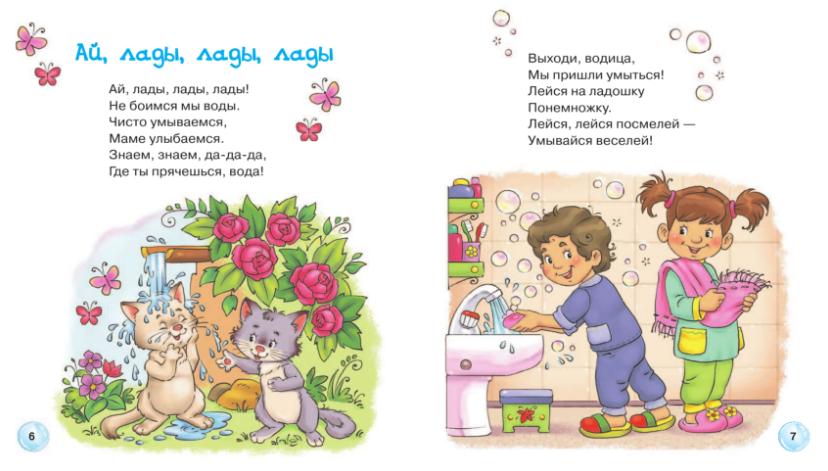 Зачем нужны потешки? - parents.ru