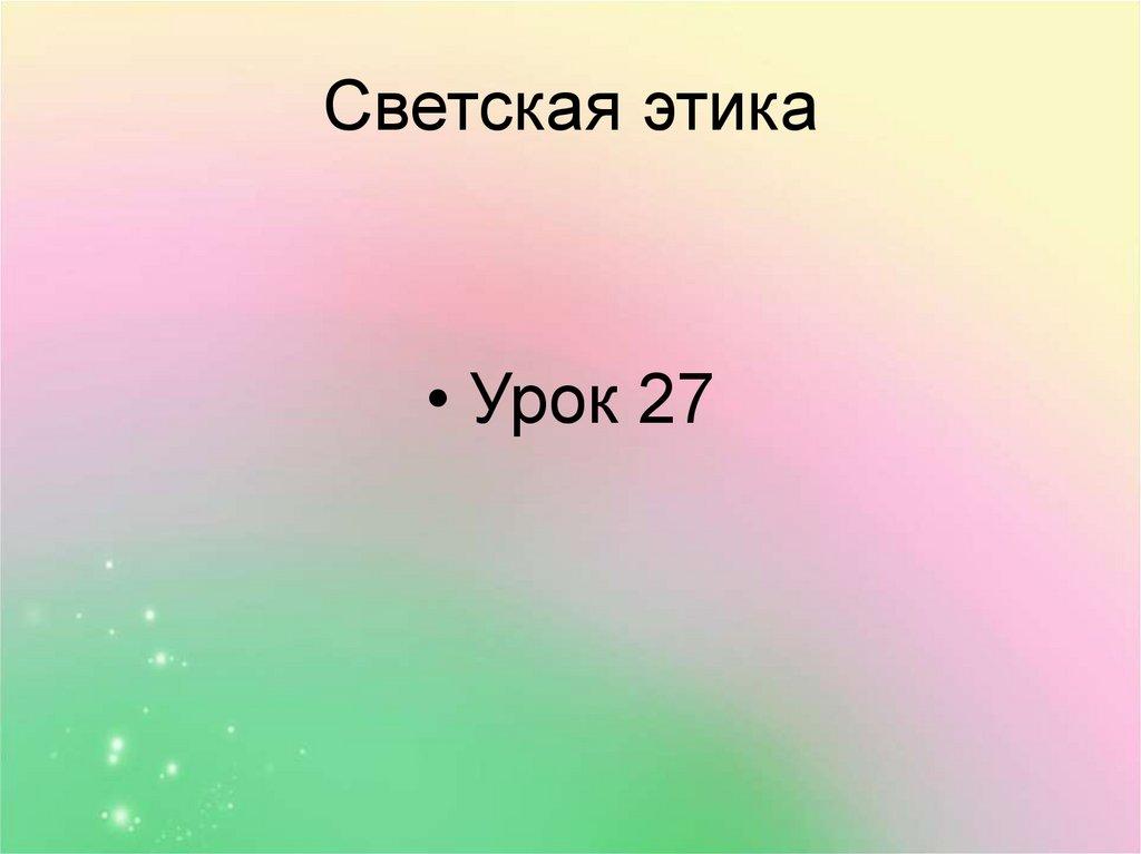 Что такое светская этика? основы светской этики :: syl.ru