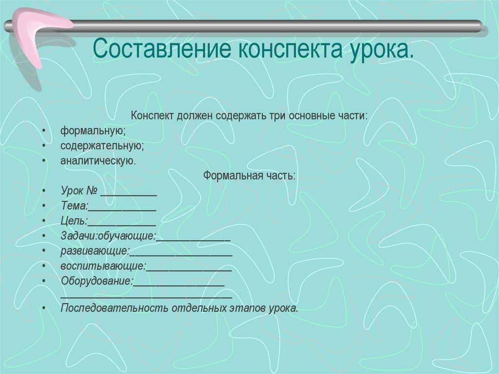 Как составить опорный конспект: пошаговая инструкция