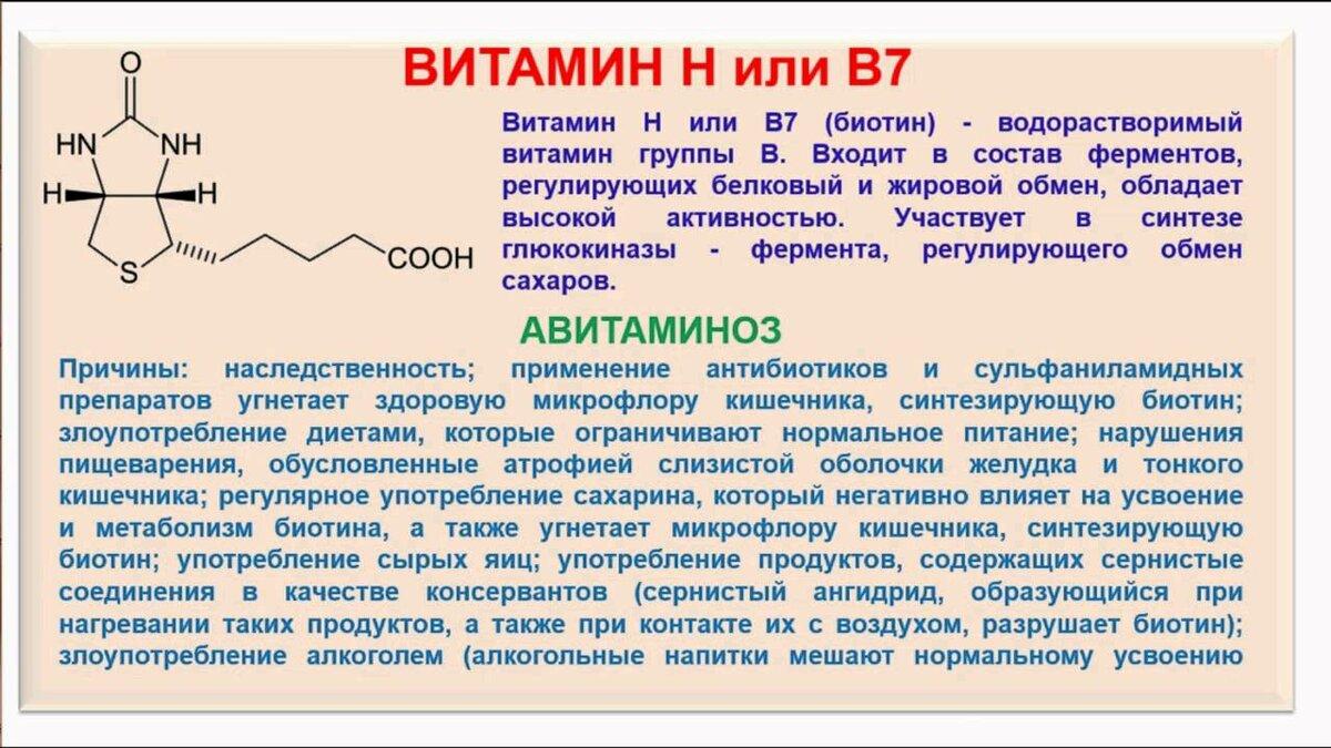 Биотин: польза, свойства, лучшие источники биотина и многое другое