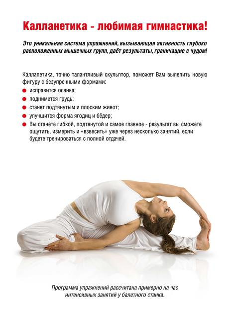 Упражнения калланетики: принципы «гимнастики неудобных поз»